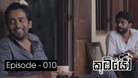 Koombiyo – Episode 10 – 2017-09-24