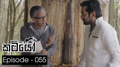 Koombiyo – Episode 55 – 2018-03-03