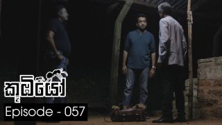 Koombiyo – Episode 57 – 2018-03-17