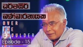 over-the-shoulder-episode-15-201
