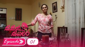 sithin-siyawara-episode-01-2018-2