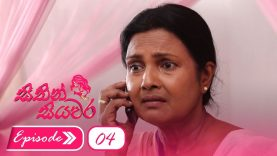 sithin-siyawara-episode-04-2018