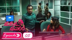 sithin-siyawara-episode-05-2018