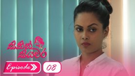 sithin-siyawara-episode-08-2018-1
