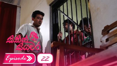 Sithin Siyawara – Episode 22 – 2018-05-24
