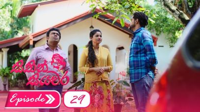 Sithin Siyawara – Episode 29 – 2018-06-05