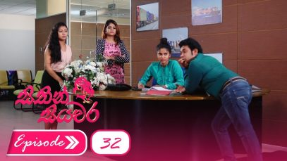 Sithin Siyawara – Episode 32 – 2018-06-11