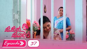 Sithin Siyawara – Episode 37 – 2018-06-19