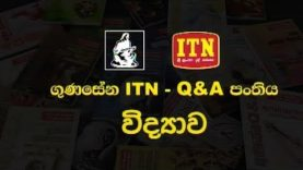 Gunasena ITN – Q&A Panthiya – 2018-07-11 (O/L Health & Physical Education)