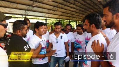 Racing Life with Dilantha Malagamuwa Season 3 –  Episode 16 – 2018-07-22