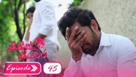 Sithin Siyawara – Episode 45 – 2018-07-03