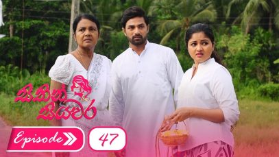 Sithin Siyawara – Episode 47 – 2018-07-06