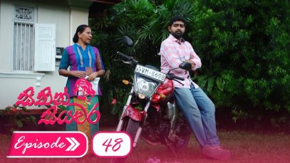 Sithin Siyawara – Episode 48 – 2018-07-09