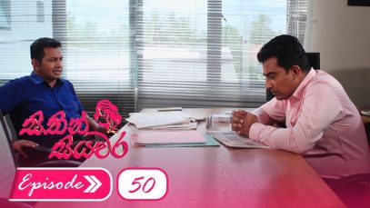 Sithin Siyawara – Episode 50 – 2018-07-12