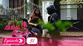 Sithin Siyawara – Episode 51 – 2018-07-13
