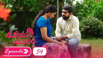 Sithin Siyawara – Episode 54 – 2018-07-19