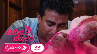 Sithin Siyawara – Episode 55 – 2018-07-20