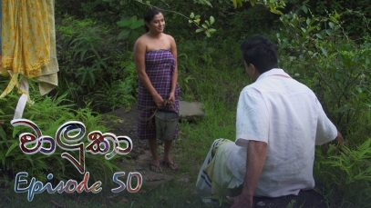 Waluka – Episode 50 – 2018-07-10