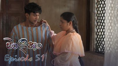 Waluka – Episode 51 – 2018-07-11
