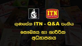 Gunasena ITN – Q&A Panthiya – 2018-08-21 (O/L  Health & Physical Education)