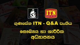 Gunasena ITN – Q&A Panthiya – 2018-08-28 (O/L Health & Physical Education)