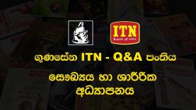 Gunasena ITN – Q&A Panthiya – 2018-08-07 (O/L Health & Physical Education)