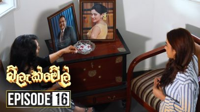 Blackmail – Episode 16 – 2019-05-14