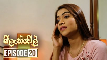 Blackmail – Episode 20 – 2019-05-20