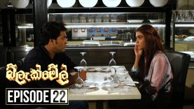 Blackmail – Episode 22 – 2019-05-22
