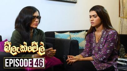 Blackmail – Episode 46 – 2019-06-25