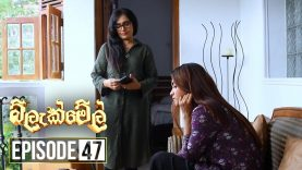 Blackmail – Episode 47 – 2019-06-26