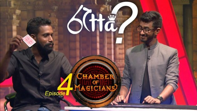 Chamber of Magicians – Episode 04 – 2019-06-01