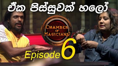 Chamber of Magicians – Episode 06 – 2019-06-15