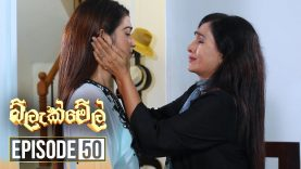 Blackmail – Episode 50 – 2019-07-01
