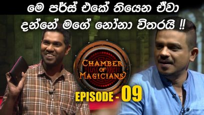 Chamber of Magicians – Episode 09 – 2019-07-06