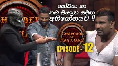 Chamber of Magicians – Episode 12 – 2019-07-27