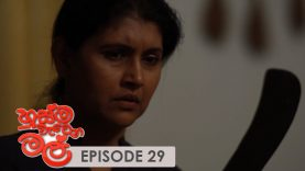 Husma Watena Mal – Episode 29 – 2019-07-14