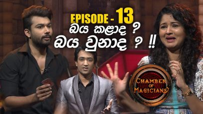 Chamber of Magicians – Episode 13 – 2019-08-03