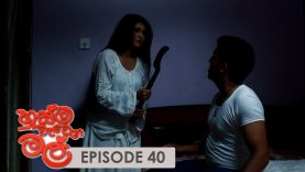 Husma Watena Mal – Episode 40 – 2019-08-24
