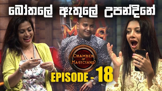 Chamber of Magicians – Episode 18 – 2019-09-07