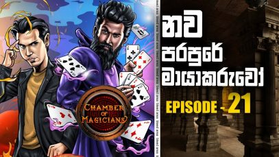 Chamber of Magicians – Episode 21 – 2019-09-28