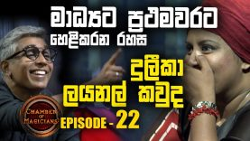 Chamber of Magicians – Episode 22 – 2019-10-05