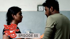 Husma Watena Mal – Episode 55 – 2019-10-13