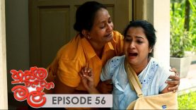 Husma Watena Mal – Episode 56 – 2019-10-19