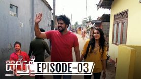 Sudde – Episode 03 – 2019-10-09