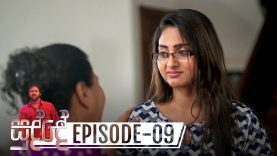 Sudde – Episode 09 – 2019-10-17
