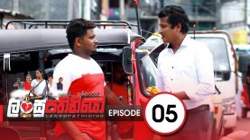 Lansupathiniyo – Episode 04 – 2019-11-28