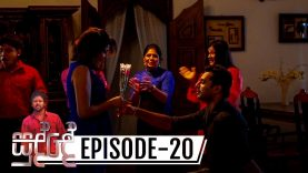 Sudde – Episode 20 – 2019-11-01