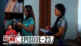Sudde – Episode 23 – 2019-11-06