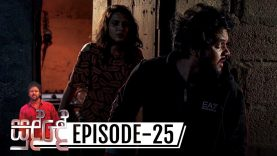 Sudde – Episode 25 – 2019-11-08